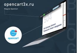 504 OpenCart - невозможность сервера дать ответ в установленное время