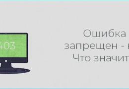 403 ошибка OpenCart