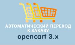 Модуль Автоматический переход к заказу Opencart 3.x