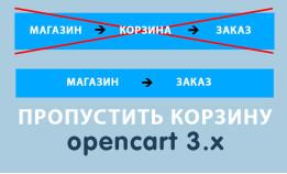 Модуль Пропустить корзину в Opencart 3.x