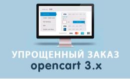 Модуль Упрощенный заказ на Opencart 3.0