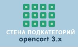 Модуль Стена подкатегорий Opencart3.0