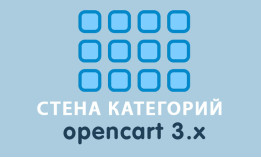 Модуль Стена категорий Opencart 3.0