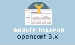 Модуль Фильтр товаров для Opencart 3.0