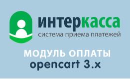Модуль оплаты Интеркасса для Opencart 3.0