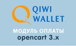 Модуль оплаты Qiwi для Opencart 3.0