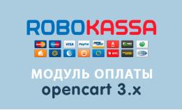 Модуль оплаты Робокасса для Opencart 3.0