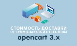 Стоимость доставки в зависимости от суммы заказа Opencart 3.0