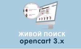 Модуль Живой поиск Opencart 3.0