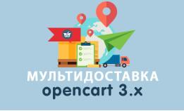 Модуль Мультидоставка на Opencart 3.0