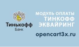 Модуль оплаты Тинькофф Эквайринг для Opencart 3.0