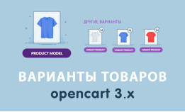 Модуль Варианты товаров Opencart 3.0