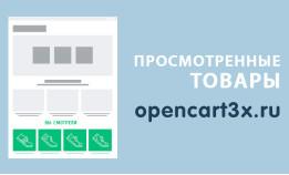 Модуль Просмотренные товары Opencart 3.0
