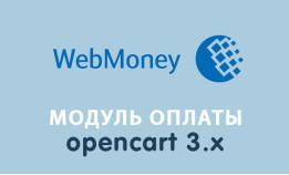 Модуль оплаты Webmoney Opencart 3.0