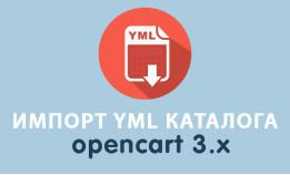 Модуль Импорт YML каталога в Opencart 3.0