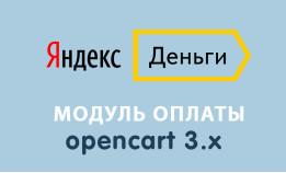 Модуль оплаты Яндекс.Деньги Opencart 3.0