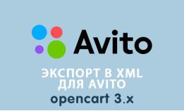 Экспорт XML для Avito Opencart 3.0