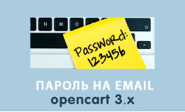 Отправка пароля на email после регистрации Opencart 3.0