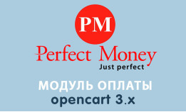 Модуль оплаты Perfect Money для Opencart 3.0
