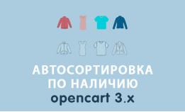 Модуль Автосортировка по наличию Opencart 3.0