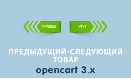 Предыдущий-следующий товар Opencart 3.0