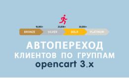 Модуль Автопереход клиентов по группам Opencart 3.0