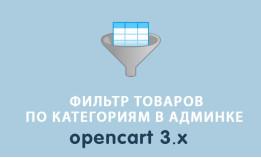 Фильтр товаров по категориям в админке Opencart 3.0