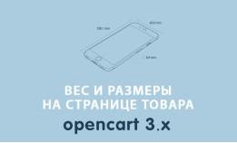 Вес и размеры на странице товара Opencart 3.0