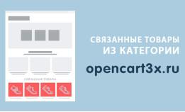 Модуль Связанные товары из категории Opencart 3.0