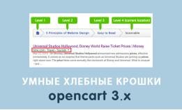 Модуль Умные Хлебные крошки Opencart 3.0