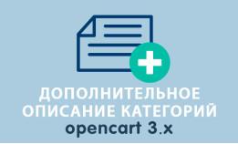 Дополнительное описание категорий Opencart 3.0