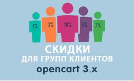 Модуль Скидки для групп покупателей Opencart 3.0