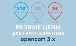 Модуль Разные цены для групп клиентов Opencart 3.0