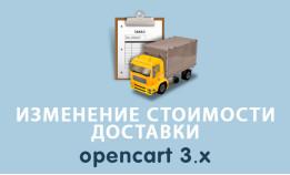 Модуль Изменение стоимости доставки Opencart 3.0