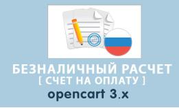 Безналичный расчет (счет на оплату) для России Opencart 3.0