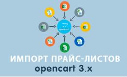 Модуль Импорт прайс-листов поставщиков Opencart 3.0