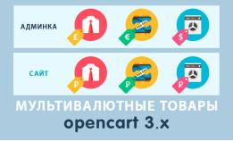 Модуль Мультивалютные товары Opencart 3.0