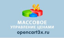 Модуль Массовое управление ценами Opencart 3.0