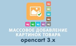Модуль Массовое добавление картинок товара Opencart 3.0