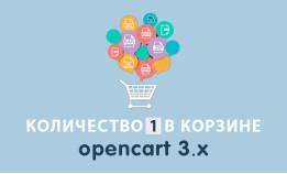 "Модуль Количество ""1"" в корзине Opencart 3.0"