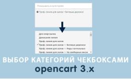 Модуль Выбор категорий чекбоксами Opencart 3.0