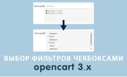 Модуль Выбор фильтров чекбоксами Opencart 3.0