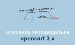 Модуль Описание производителя Opencart 3.0