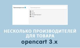 Модуль Несколько производителей для товара Opencart 3.0