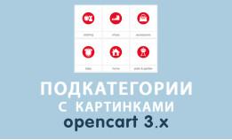 Модуль Подкатегории с картинками Opencart 3.0