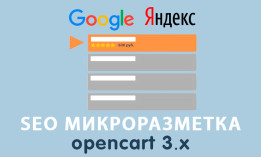 Модуль SEO Микроразметка Opencart 3.0