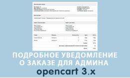Подробное уведомление о заказе для админа Opencart 3.0