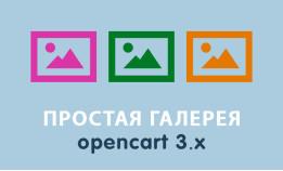 Модуль Простая галерея Opencart 3.0