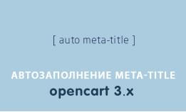 Модуль Автозаполнение Meta-Title Opencart 3.0