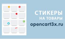 Модуль Стикеры для товаров Opencart 3.0